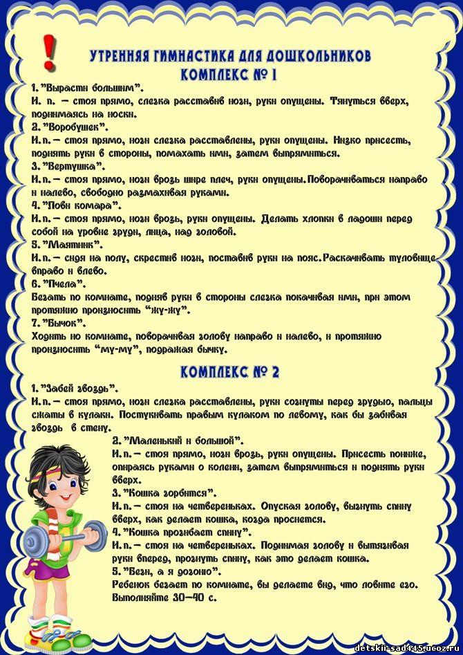 www.гроприносин детям для профилактики